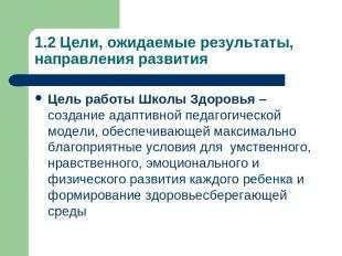 1.2 Цели, ожидаемые результаты, направления развития Цель работы Школы Здоровья