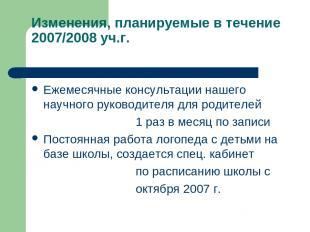 Изменения, планируемые в течение 2007/2008 уч.г. Ежемесячные консультации нашего