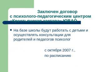 Заключен договор с психолого-педагогическим центром «Крестьянская застава» ЮВАО