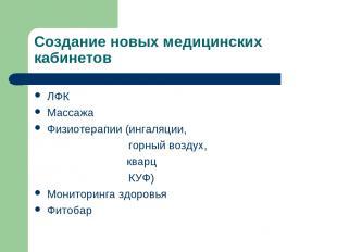 Создание новых медицинских кабинетов ЛФК Массажа Физиотерапии (ингаляции, горный