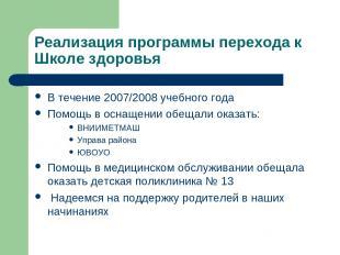 Реализация программы перехода к Школе здоровья В течение 2007/2008 учебного года