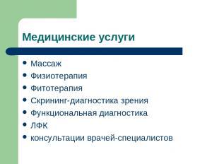 Медицинские услуги Массаж Физиотерапия Фитотерапия Скрининг-диагностика зрения Ф