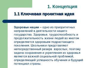 1. Концепция 1.1 Ключевая проектная идея Здоровье нации – одно из приоритетных н