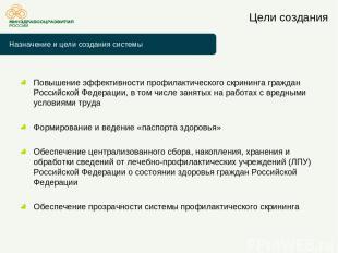 Цели создания Повышение эффективности профилактического скрининга граждан Россий