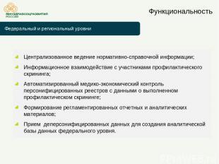 Централизованное ведение нормативно-справочной информации; Информационное взаимо
