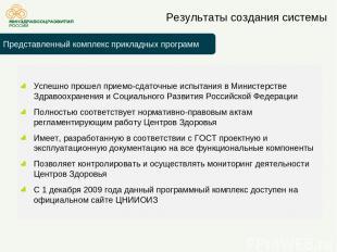 Успешно прошел приемо-сдаточные испытания в Министерстве Здравоохранения и Социа