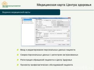 Ведение медицинской карты Медицинская карта Центра здоровья Ввод и редактировани