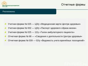 Отчетные формы Реализованы Учетная форма № 025 — ЦЗ/у «Медицинская карта Центра