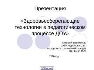 Презентация «Здоровьесберегающие технологии в педагогическом процессе ДОУ» Старш