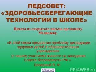 Цитата из открытого письма президенту Медведеву. «В этой связи предлагаю проблем