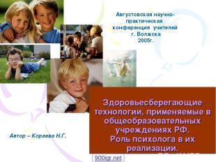 Здоровьесберегающие технологии, применяемые в общеобразовательных учреждениях РФ
