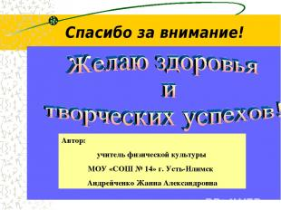 Спасибо за внимание! Автор: учитель физической культуры МОУ «СОШ № 14» г. Усть-И