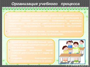 Организация учебного процесса От правильной организации урока, уровня его рацион
