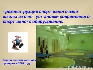 - реконструкция спортивного зала школы за счет установки современного спортивног