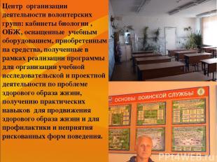 Центр организации деятельности волонтерских групп: кабинеты биологии , ОБЖ, осна