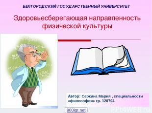 Здоровьесберегающая направленность физической культуры БЕЛГОРОДСКИЙ ГОСУДАРСТВЕН