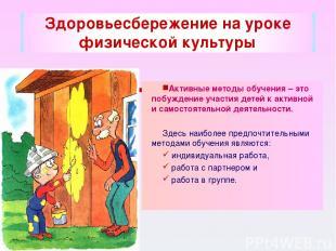 Активные методы обучения – это побуждение участия детей к активной и самостоятел