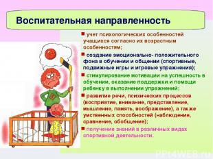 учет психологических особенностей учащихся согласно их возрастным особенностям;