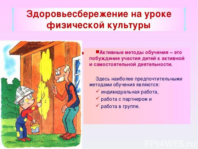Активные методы обучения – это побуждение участия детей к активной и самостоятельной деятельности. Здесь наиболее предпочтительными методами обучения являются: индивидуальная работа, работа с партнером и работа в группе.