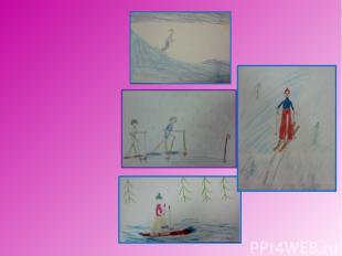 Работы детей Лыжники Лев Квитко Вьюга, вьюга, вьюга, вьюга. Не видать совсем дру