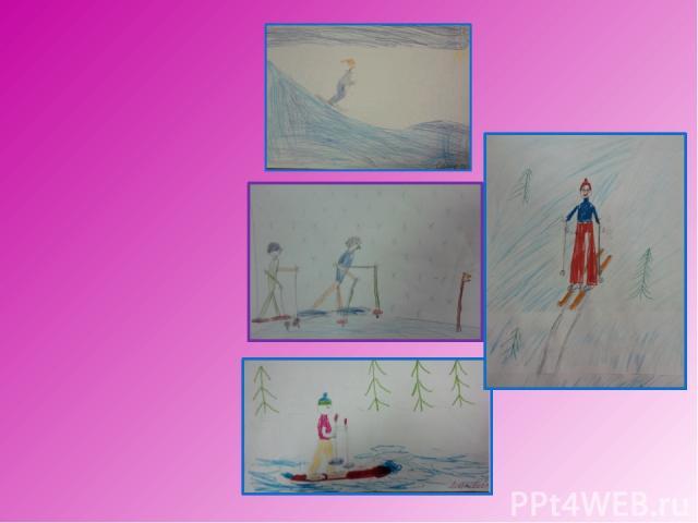 Работы детей Лыжники Лев Квитко Вьюга, вьюга, вьюга, вьюга. Не видать совсем друг друга, Мерзнут щеки На бегу, перегоним мы пургу! Все быстрей мелькают лыжи, Цель все ближе, ближе ,ближе, Через ельник, сквозь кусты, С перевала, с высоты. Нет для лыж…