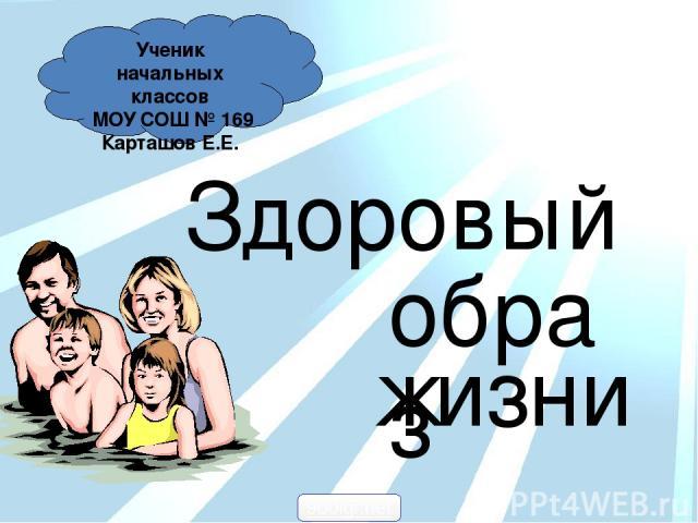 Ученик начальных классов МОУ СОШ № 169 Карташов Е.Е. жизни образ Здоровый 900igr.net