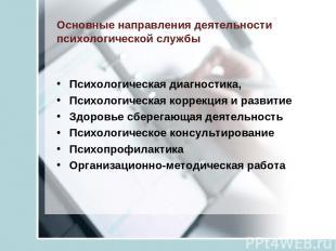Основные направления деятельности психологической службы Психологическая диагнос