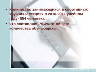 Количество занимающихся в спортивных кружках и секциях в 2010-2011 учебном году-