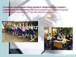 Успешная реализация мини-проекта «Королевская осанка»- сокращение сколиоза на 17