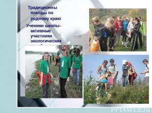 Традиционны походы по родному краю Ученики школы- активные участники экологическ