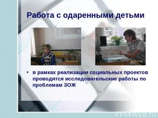 Работа с одаренными детьми в рамках реализации социальных проектов проводятся ис