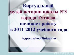 Виртуальный музей истории школы №3 города Тутаева начинает работу в 2011-2012 уч