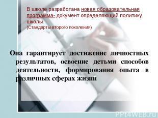 В школе разработана новая образовательная программа- документ определяющий полит