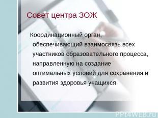 Совет центра ЗОЖ Координационный орган, обеспечивающий взаимосвязь всех участник