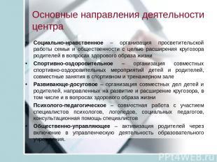 Основные направления деятельности центра Социально-нравственное – организация пр