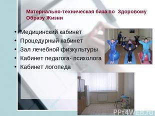 Материально-техническая база по Здоровому Образу Жизни Медицинский кабинет Проце