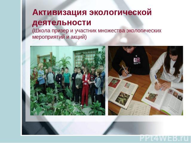 Активизация экологической деятельности (Школа призер и участник множества экологических мероприятий и акций)