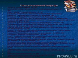 Список использованной литературы Амосов Н.М., «Раздумья о здоровье». – М., 1987