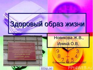 Здоровый образ жизни Новикова Ж.В., Инина О.В. © Новикова ЖВ,ИнинаОВ,2007 900igr