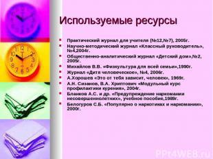 Используемые ресурсы Практический журнал для учителя (№12,№7), 2005г. Научно-мет