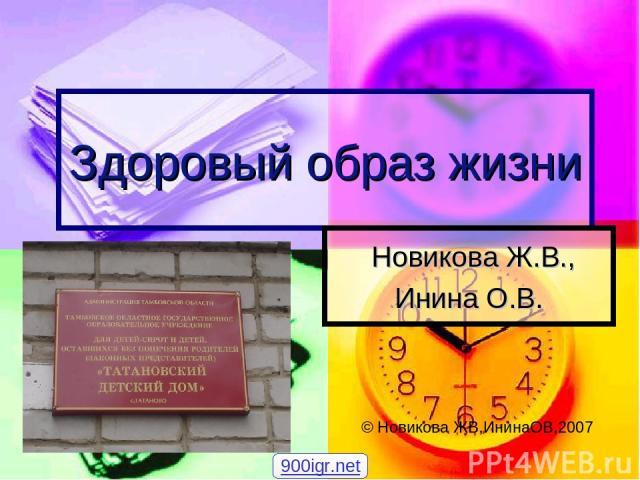 Здоровый образ жизни Новикова Ж.В., Инина О.В. © Новикова ЖВ,ИнинаОВ,2007 900igr.net