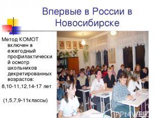 Метод КОМОТ включен в ежегодный профилактический осмотр школьников декретированн