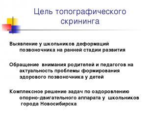 Цель топографического скрининга Выявление у школьников деформаций позвоночника н