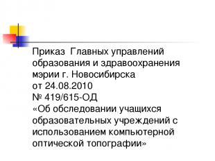 Приказ Главных управлений образования и здравоохранения мэрии г. Новосибирска от