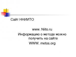 Сайт ННИИТО www. Niito.ru Информацию о методе можно получить на сайте WWW. metos