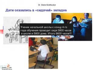 Dr. Dieter Breithecker Дети оказались в «сидячей» западне Ученик начальной школы