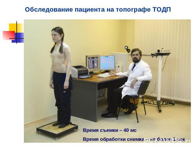 Обследование пациента на топографе ТОДП Время съемки – 40 мс Время обработки снимка – не более 1 сек
