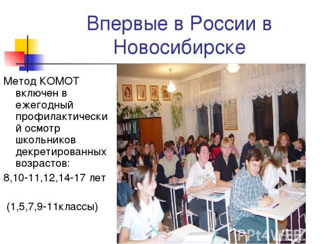Метод КОМОТ включен в ежегодный профилактический осмотр школьников декретированных возрастов: 8,10-11,12,14-17 лет (1,5,7,9-11классы) Впервые в России в Новосибирске