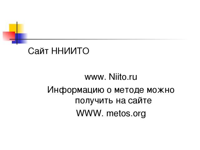 Сайт ННИИТО www. Niito.ru Информацию о методе можно получить на сайте WWW. metos.org