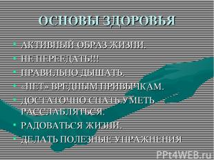 ОСНОВЫ ЗДОРОВЬЯ АКТИВНЫЙ ОБРАЗ ЖИЗНИ. НЕ ПЕРЕЕДАТЬ!!! ПРАВИЛЬНО ДЫШАТЬ. «НЕТ» ВР